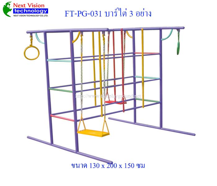FT-PG-031 บาร์ไต่ 3 อย่าง