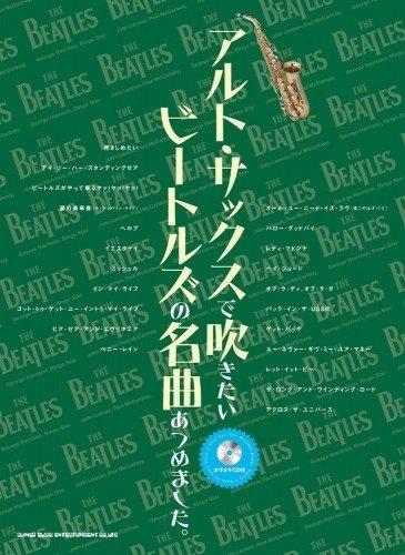 หนังสือโน้ตอัลโต้แซค The Beatles Selection For Alto Saxophone Solo