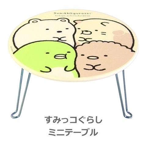 โต๊ะพับ Sumikko Gurashi