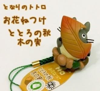 ที่ห้อยมือถือ My Neighbor Totoro (Nuts)