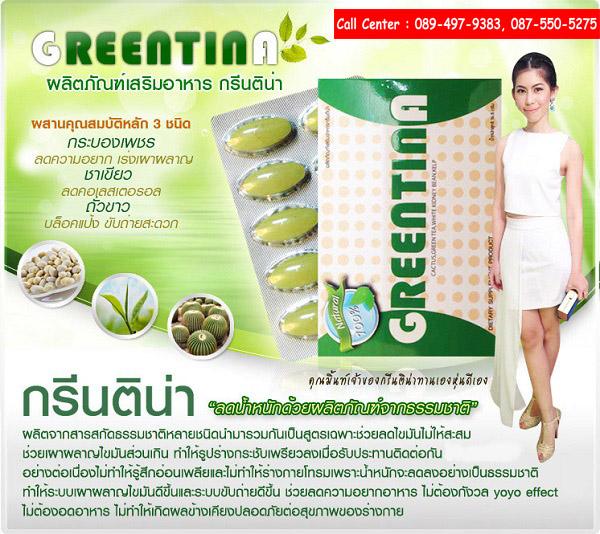 Greentina