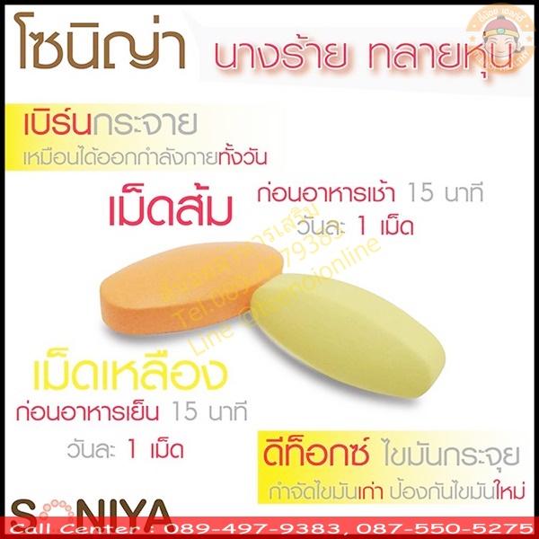 soniya ลดน้ําหนัก รีวิว