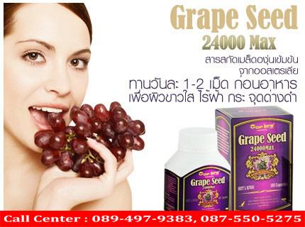 top life grape seed 24000 max